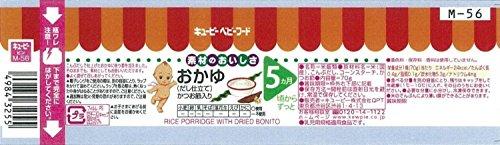 キューピーM-56おかゆ(だし仕立て)70g