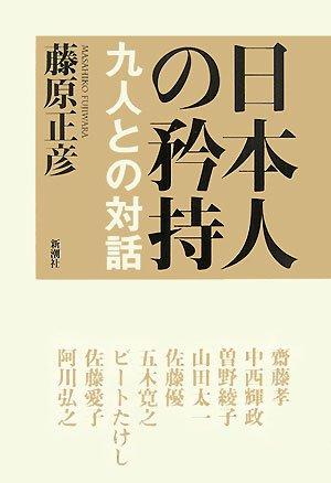 日本人の矜持―九人との対話