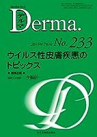 ウイルス性皮膚疾患のトピックス (MB Derma(デルマ))