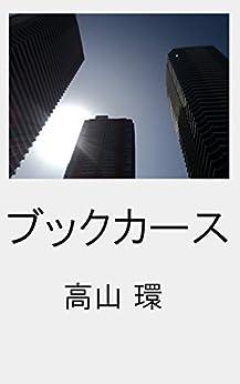 [高山 環]のブックカース