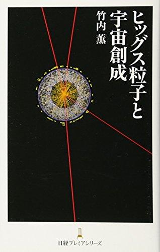 ヒッグス粒子と宇宙創成 日経プレミアシリーズ
