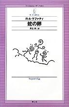 蛇の卵 (Seishinsha SF Series)