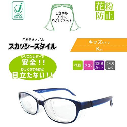 名古屋眼鏡スカッシー『スカッシースタイルキッズ』