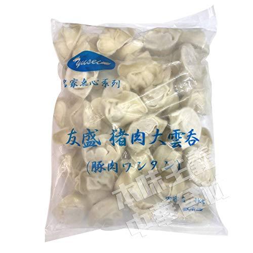 友盛名家豚肉ワンタン(豚肉り大ワンタン)(約50個入)1kg・中華料理人気商品・豚ひき肉・中国名物