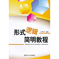 Formal logic simple tutorial(Chinese Edition)
