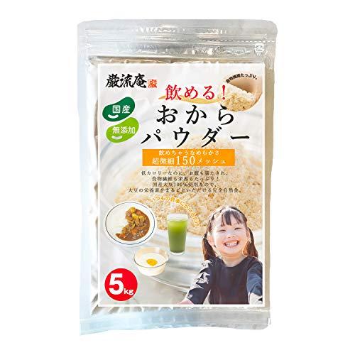 【選べる4種類】 セール中 おからパウダー 送料無料 飲めるオカラ 粉末 国産大豆100% ダイエット レシピ付き (5kg)