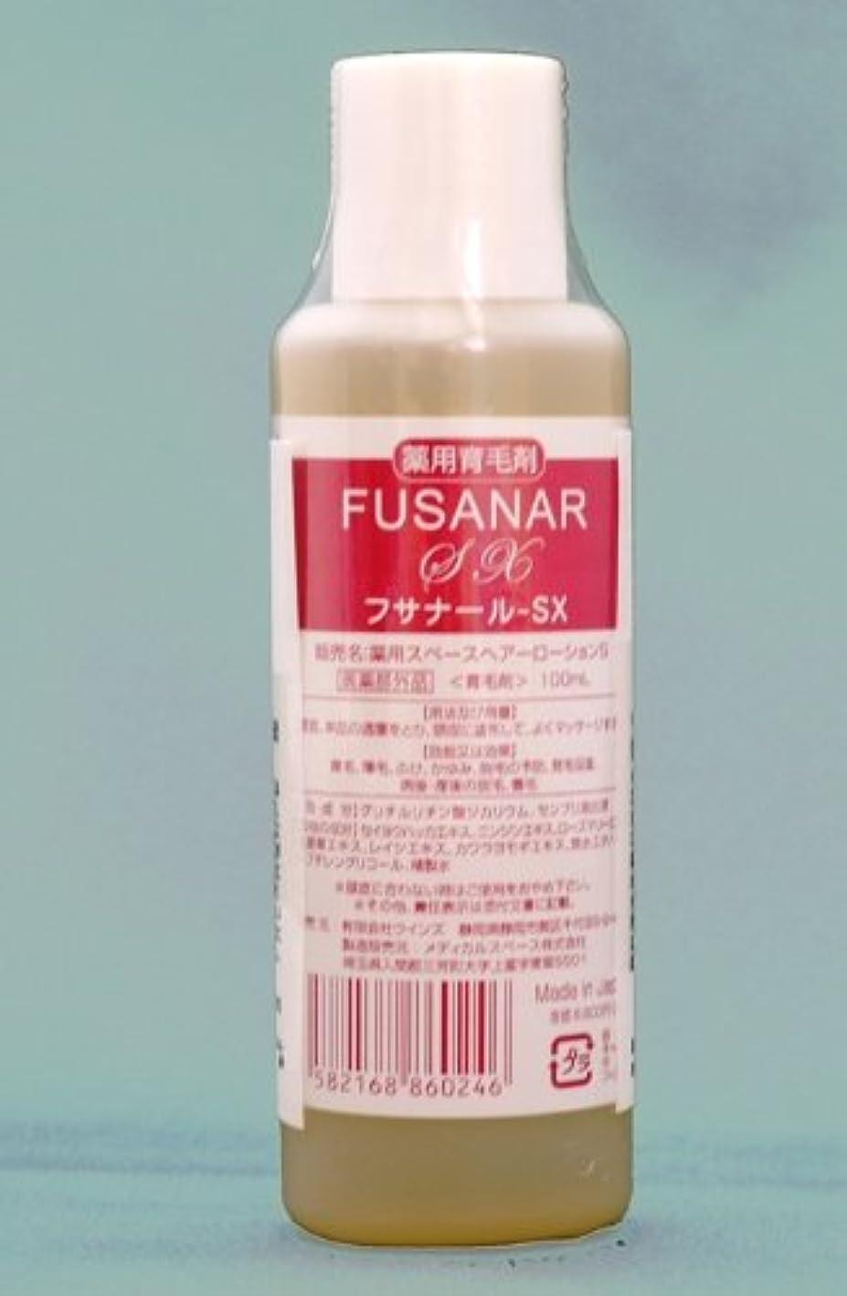 払い戻しの慈悲でフォーラム薬用フサナールSX <男女兼用> 100%植物エキスの薬用育毛剤