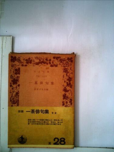 一茶俳句集 (1958年) (岩波文庫)