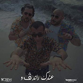 3andak Rendezvous (feat. Basyoni & Meligy)