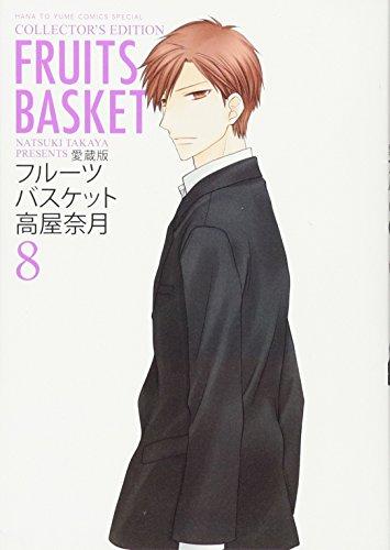 愛蔵版 フルーツバスケット 8 (花とゆめCOMICSスペシャル)