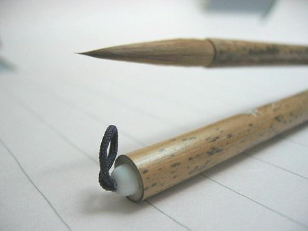 信頼漂流参加する書道筆 細筆 和光/大きめの細字に 伝統工芸士作