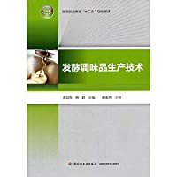 Fermented condiment production technology (Higher Vocational Education second five planning materials)(Chinese Edition)