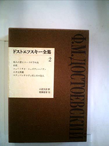 ドストエフスキー全集〈第2巻〉 (1964年)の詳細を見る