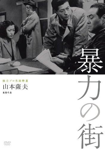 独立プロ名画特選 暴力の街 [DVD]