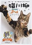 猫川柳 ~みんなにエール♪ (タツミムック)