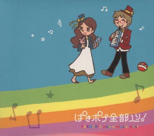 ぱきポプ全曲入り! Parquets Pop'n Music Best