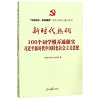 Hot Words in Modern Time (100 Words to Understand Xi Jinping Thought on Socialism with Chinese Characteristics) (Chinese Edition)