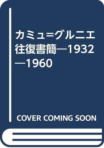 カミュ=グルニエ往復書簡―1932―1960