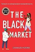 The Black Market: Руководство по коллекционированию произ&