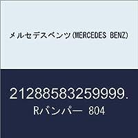 メルセデスベンツ(MERCEDES BENZ) Rバンパー 804 21288583259999.
