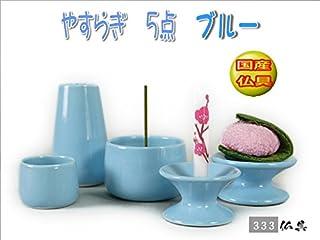 [セット品] ペット仏具5点セット (陶器、水入れ、花立、供物台、香炉、ろうそく立て) ミニ 国産 ブルー