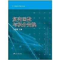 Reply function and integral calculus transformation of changing (Chinese edidion) Pinyin: fu bian han shu yu ji fen bian huan