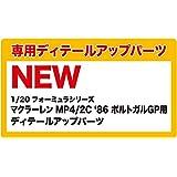 プラッツ/NuNu 1/20 マクラーレン MP4/2C 1986 ポルトガルGP用 ディテールアップパーツ プラモデル用パーツ NE20001