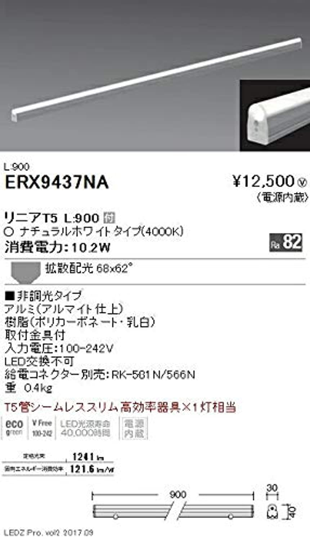 ENDO LED間接照明ユニット L:900タイプ ナチュラルホワイト4000K 拡散配光 ERX9437NA (ランプ付?給電コネクター別売)
