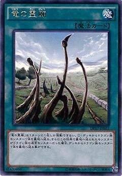 遊戯王/第9期/DP17-JP031 竜の霊廟 R