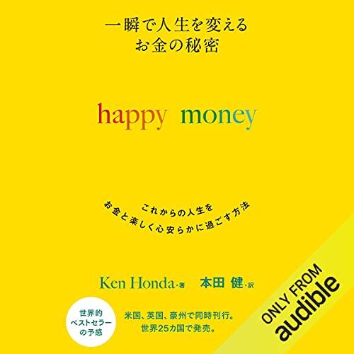 『一瞬で人生を変える お金の秘密 happy money』のカバーアート