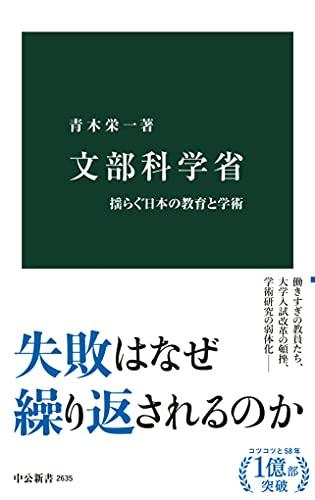 文部科学省 揺らぐ日本の教育と学術 (中公新書)
