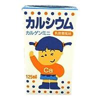 カルゲンミニ(乳酸菌風味)×2ケース(48本) カルゲン製薬カルシウムイオン飲料