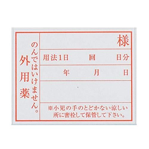 エムアイケミカル 投薬ラベル 外用ラベル 3291 1セット 2800枚:100枚×28袋 08-3056-05