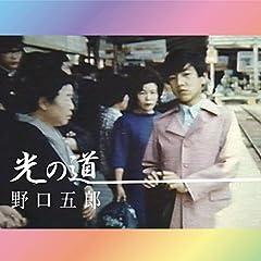 野口五郎「光の道」のジャケット画像