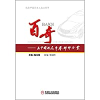 Pocky: auto parts enterprises in China(Chinese Edition)