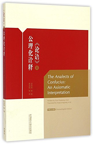 The Axiomatic Interpretation of The Analects of Confucius (In Both Chinese and English)