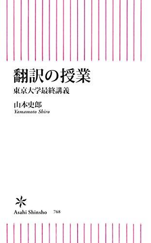 翻訳の授業 東京大学最終講義 (朝日新書)
