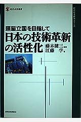 日本の技術革新の活性化―頭脳立国を目指して (現代産業選書) 単行本