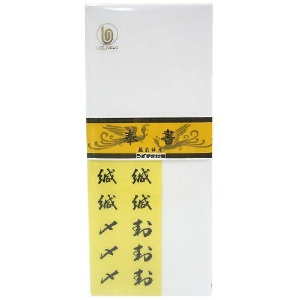 つぶすファンタジー覚醒(まとめ買い) 菅公工業 和封筒 奉書 長4 郵便枠なし フ806 【×10】