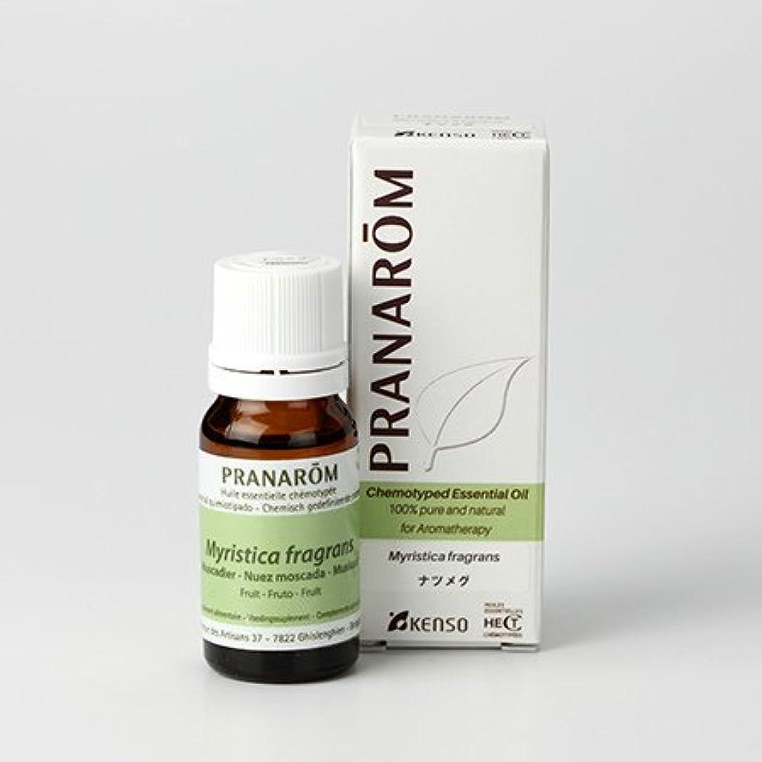 同化反響する変動するプラナロム ナツメグ 10ml (PRANAROM ケモタイプ精油)