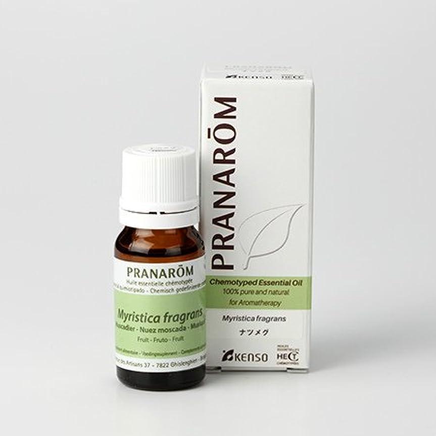 忠誠粗い褒賞プラナロム ナツメグ 10ml (PRANAROM ケモタイプ精油)