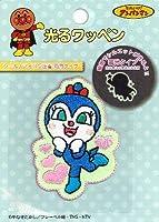 ◇ キャラクター 光る ワッペン (アップリケ) (蓄光タイプ) アンパンマン (コキンちゃん)