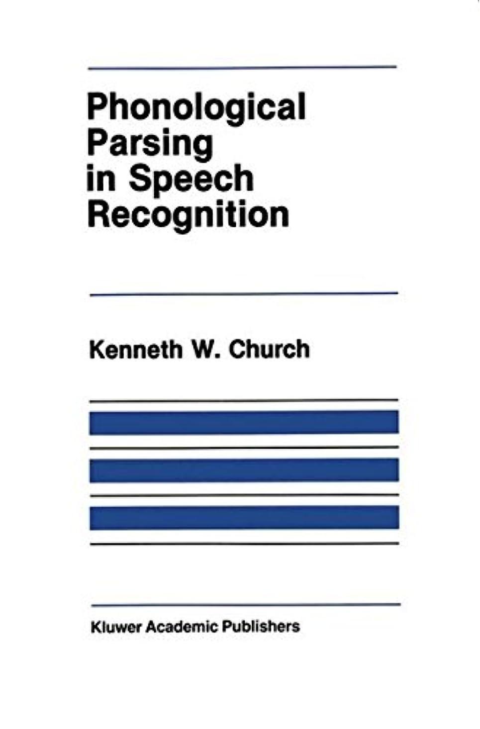 散逸薬局解説Phonological Parsing in Speech Recognition (The Springer International Series in Engineering and Computer Science)