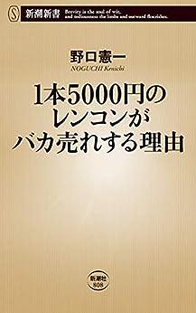[野口憲一]の1本5000円のレンコンがバカ売れする理由(新潮新書)