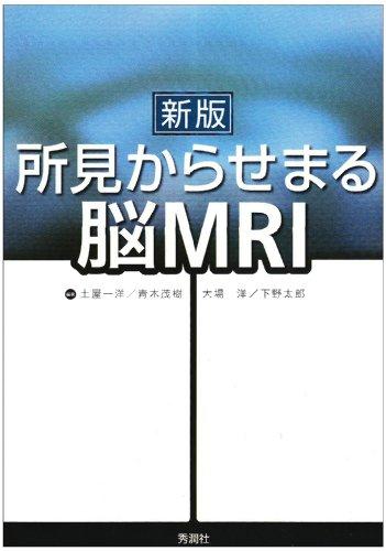 所見からせまる脳MRI