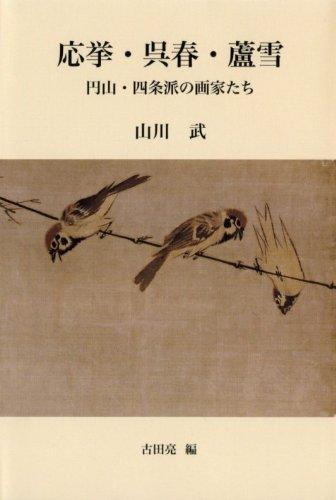 応挙・呉春・蘆雪―円山・四条派の画家たち