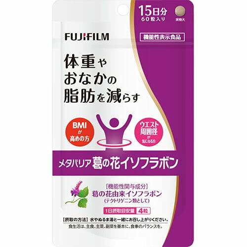 富士フイルム ヘルスケア ラボラトリー メタバリア葛の花イソフラボン(15日分)