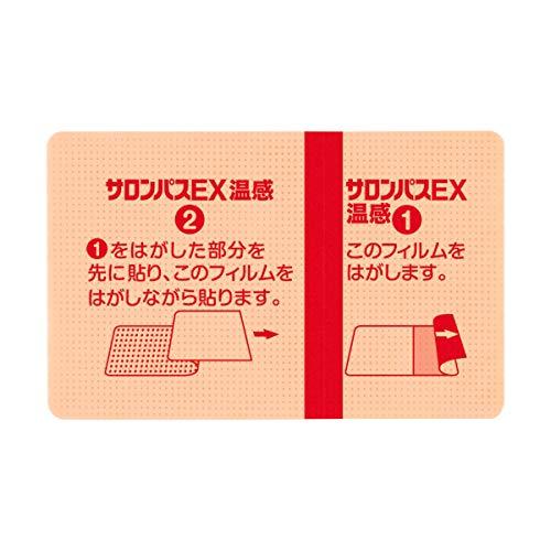久光製薬『サロンパスEX温感』