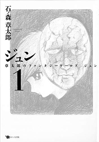 ジュン 1: 章太郎のファンタジーワールド ジュン