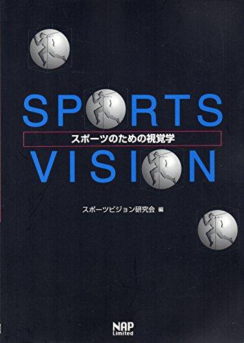 スポーツビジョン―スポーツのための視覚学